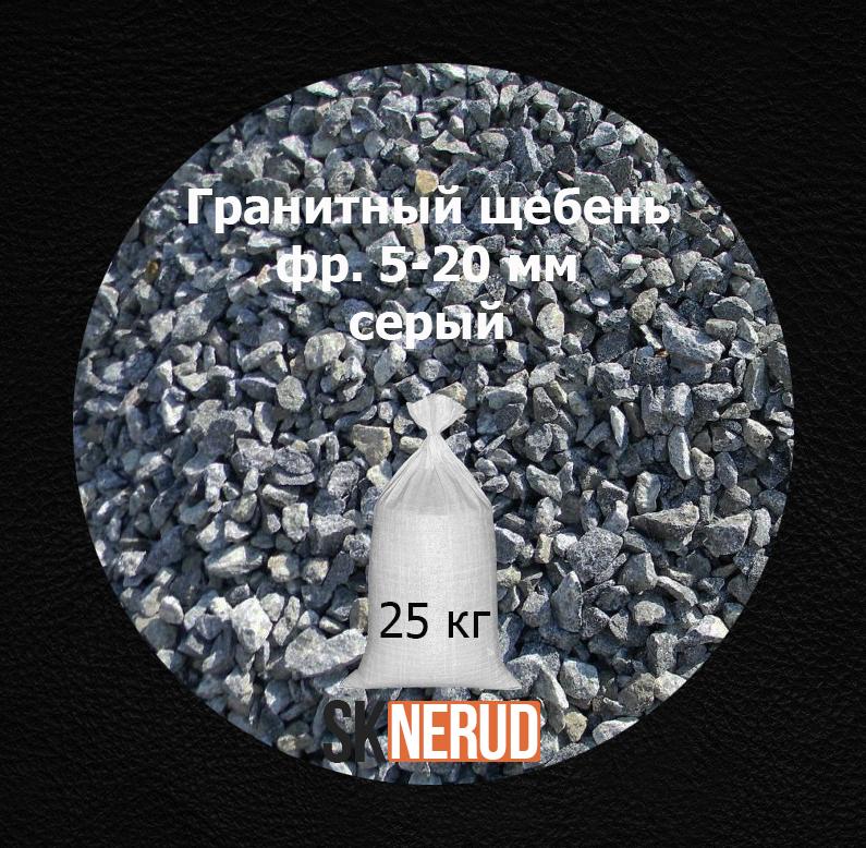 Щебень гранитный 5-20 в мешках 25 кг