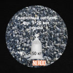 Щебень гранитный 5-20 в мешках 50 кг