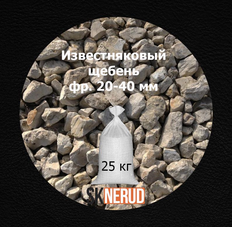 Щебень известняковый 20-40 в мешках 25 кг