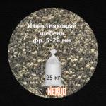 Щебень известняковый 5-20 в мешках 25 кг
