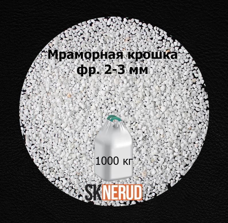 Мраморная крошка 2-3 мм МКР 1000 кг