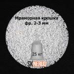 Белый мрамор: мраморная крошка из белого мрамора фракции 2-3 мм (мраморный песок)