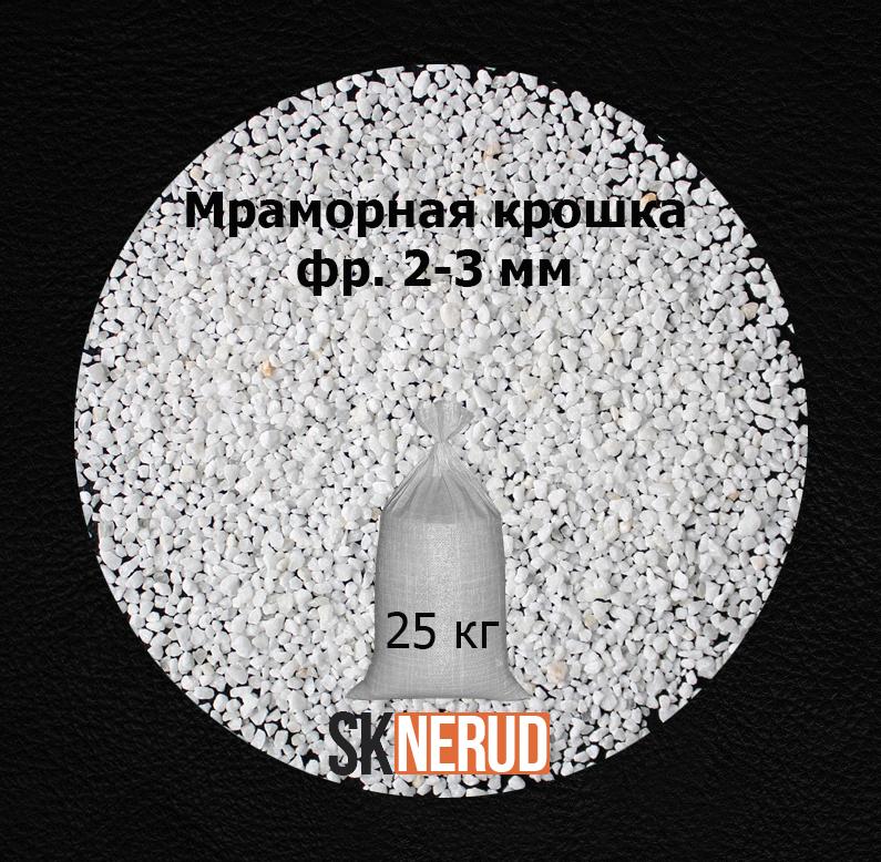 Мраморная крошка фракции 2-3 мм