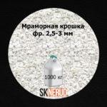 Мраморная крошка 2,5-3 мм МКР 1000 кг