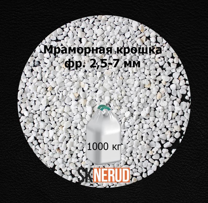 Мраморная крошка 2,5-7 мм МКР 1000 кг