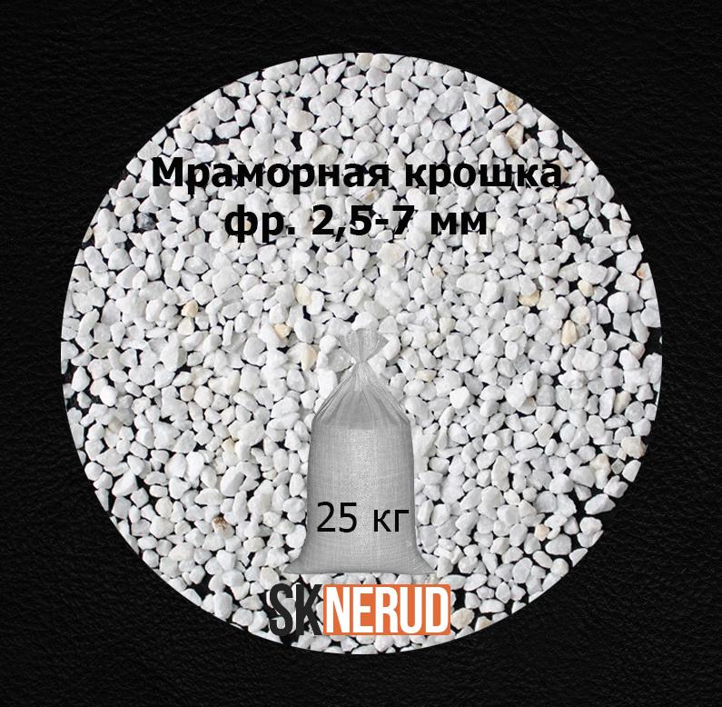 Мраморный 2,5-7 мм мешок 25 кг