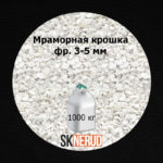 Мраморная крошка 3-5 мм в МКР