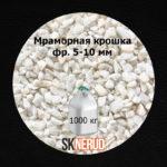 Мраморная крошка 5-10 мм в МКР 1000 кг