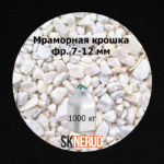 Мраморная крошка 7-12 мм в МКР 1000 кг