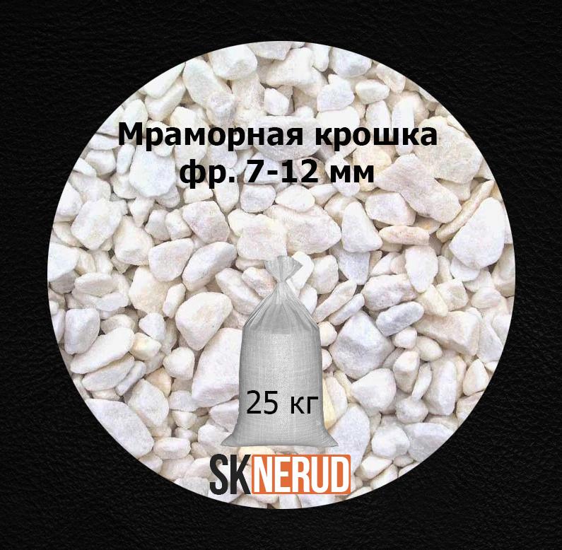 Мраморная крошка 7-12 мм мешки 25 кг