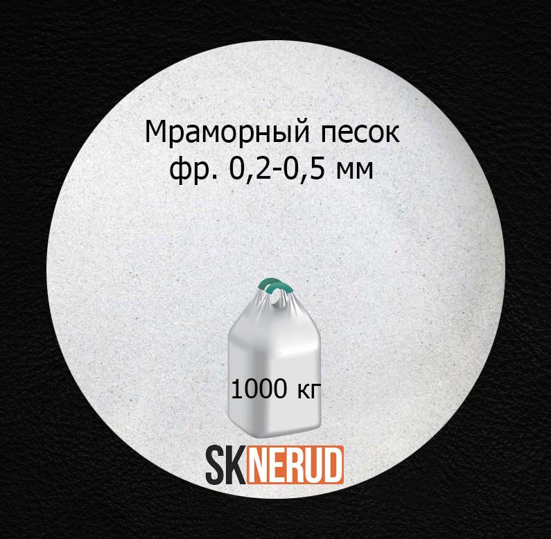 Мраморный песок 0,2-0,5 мм МКР 1000 кг