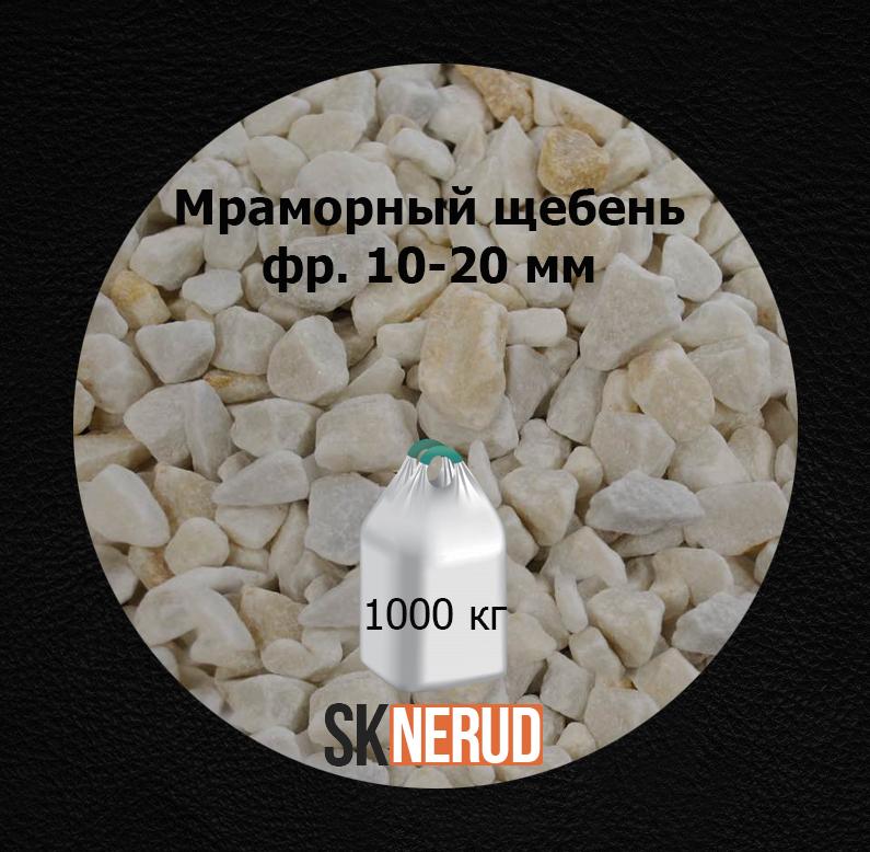 Мраморная крошка 10-20 мм в МКР 1000 кг