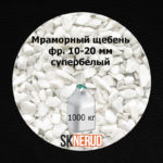 Мраморная крошка 10-20 мм супербелая в МКР 1000 кг
