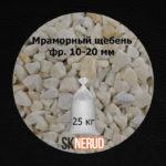 Мраморный 10-20 мм мешок 25 кг