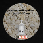 Мраморный щебень 10-20 мм мешок 25 кг