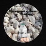 Мраморная крошка 20-40 мм в МКР 1000 кг