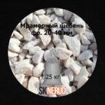 Мраморный щебень 20-40 мм  мешок 25 кг