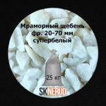 Мраморный щебень 20-70 мм супербелый мешок 25 кг