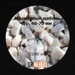 мраморная крошка 40-70 мм, мраморный щебень 40-70