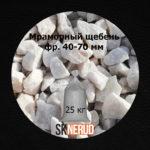 Мраморный щебень 40-70 мм мешок 25 кг