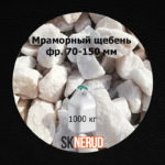Мраморный щебень  70-150 мм в МКР 1000 кг