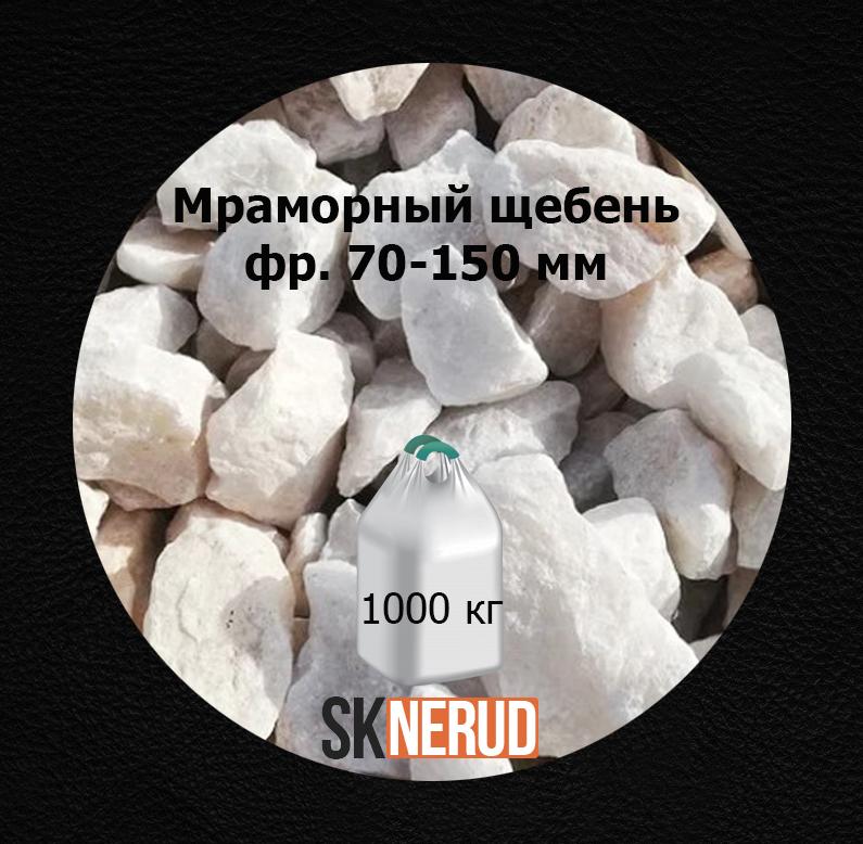 Мраморный 70-150 мм в МКР 1000 кг