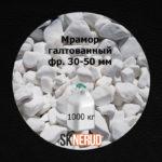 Мрамор галтованный  30-60 мм в МКР 1500 кг