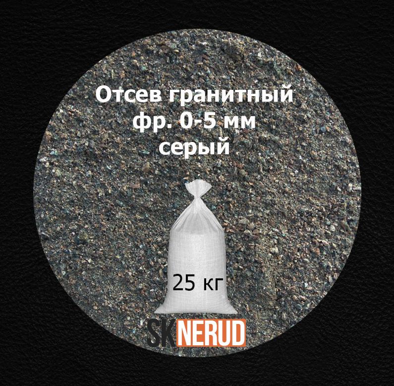 Отсев гранитный 0-5 серый в мешках 25 кг