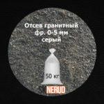Отсев гранитный 0-5 серый в мешках 50 кг