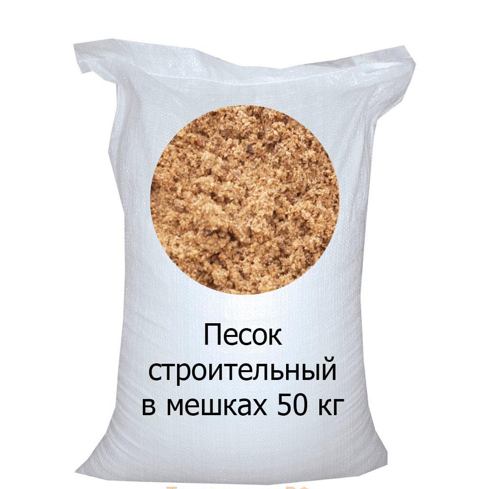 Песок строительный в мешках 50 кг