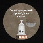 Песок сухой 0-0,5 мм в мешках 25 кг