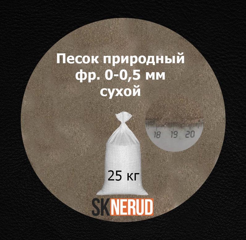 Песок сухой 0,1-0,7 мм в мешках 25 кг