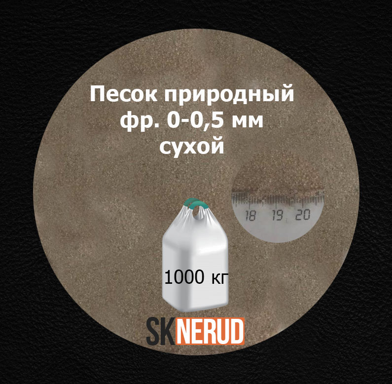 Сухой 0,1-0,7 мм в МКР
