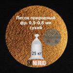 Песок сухой 0,5-0,8 мм 25 кг
