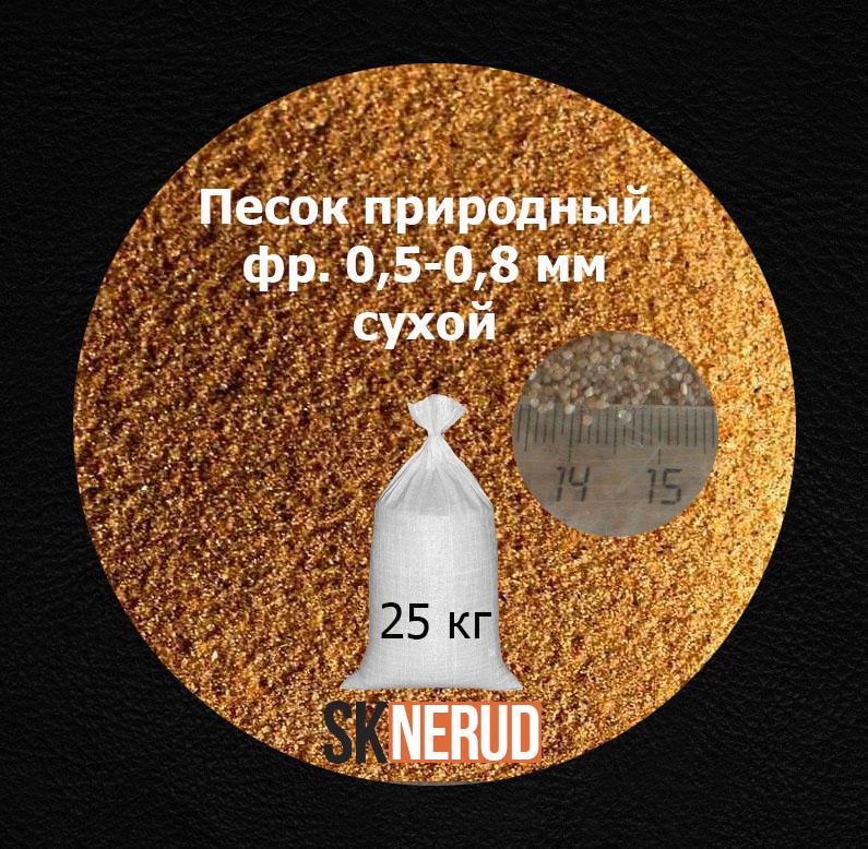Песок сухой 0,5-0,8 мм в мешках 25 кг