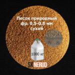 Песок сухой 0,5-0,8 мм в МКР