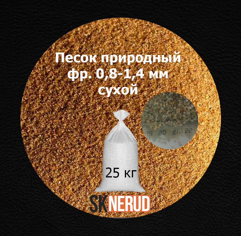 Песок сухой 0,8-1,4 мм в мешках 25 кг