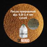 Песок сухой 0,8-1,4 мм в МКР