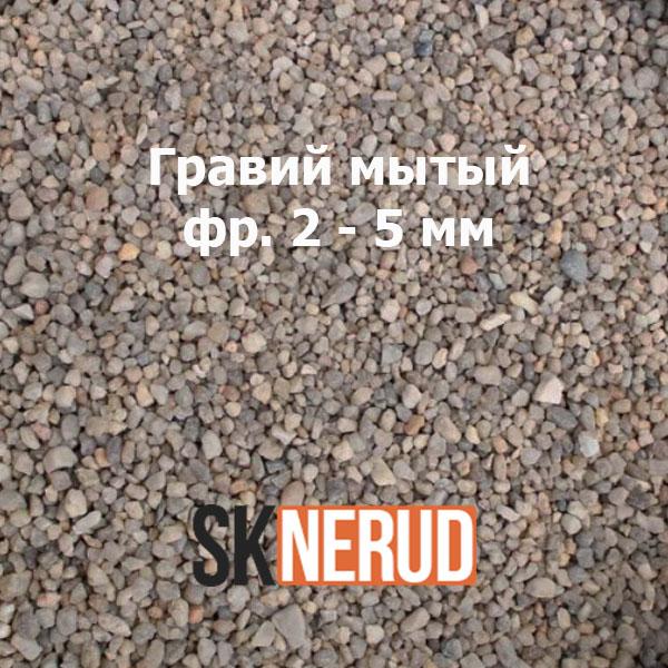 Гравий мытый 2-5 мм