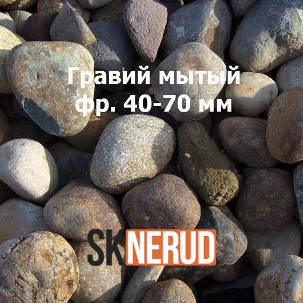 Гравий мытый 40-70 мм