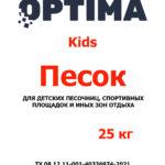 Optima Kids песок для песочниц 25 кг