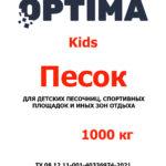 Песок Optima Kids (Оптима кидс) прокаленный в МКР 1000 кг