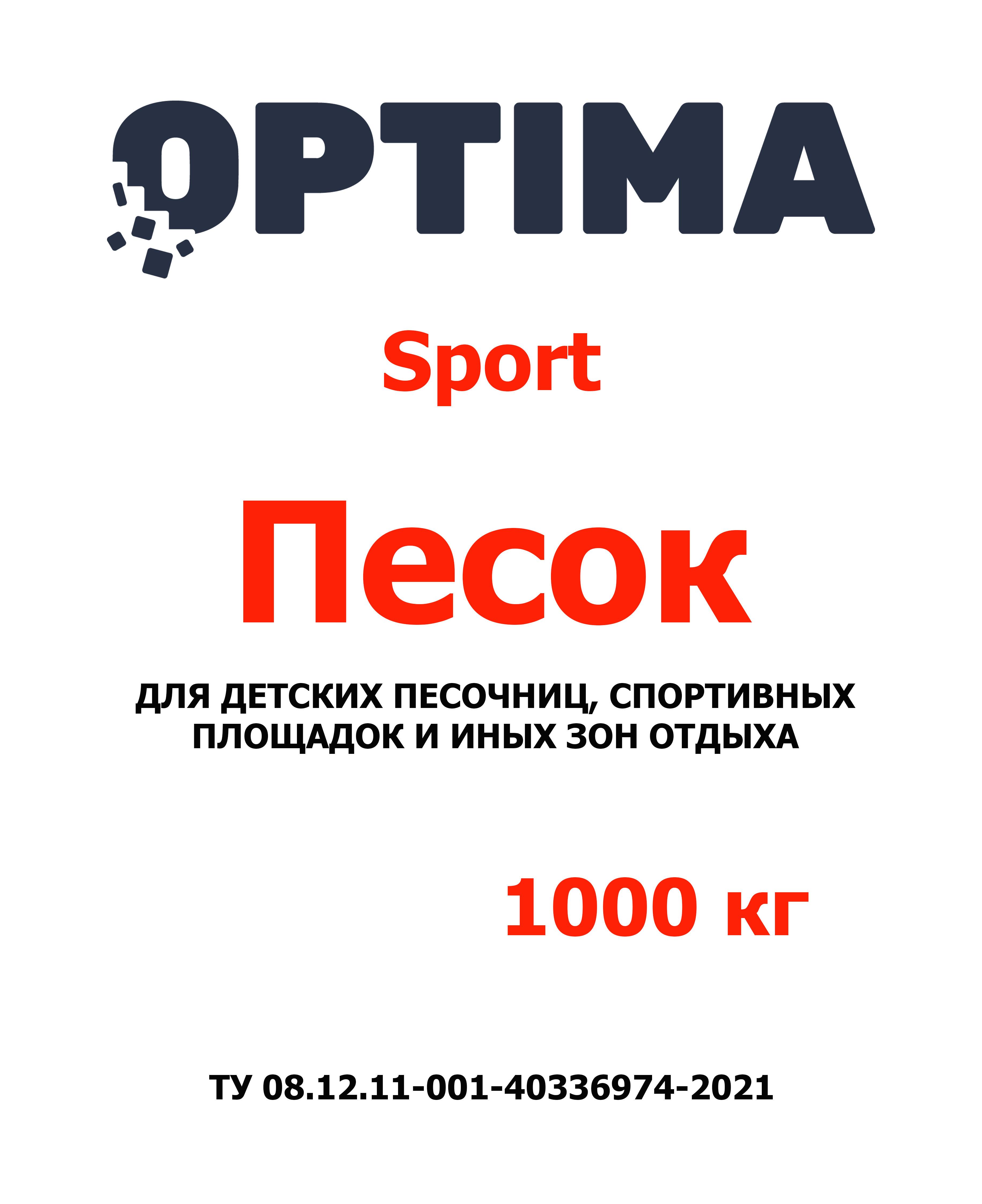 Песок Optima Sport прокаленный в МКР 1000 кг