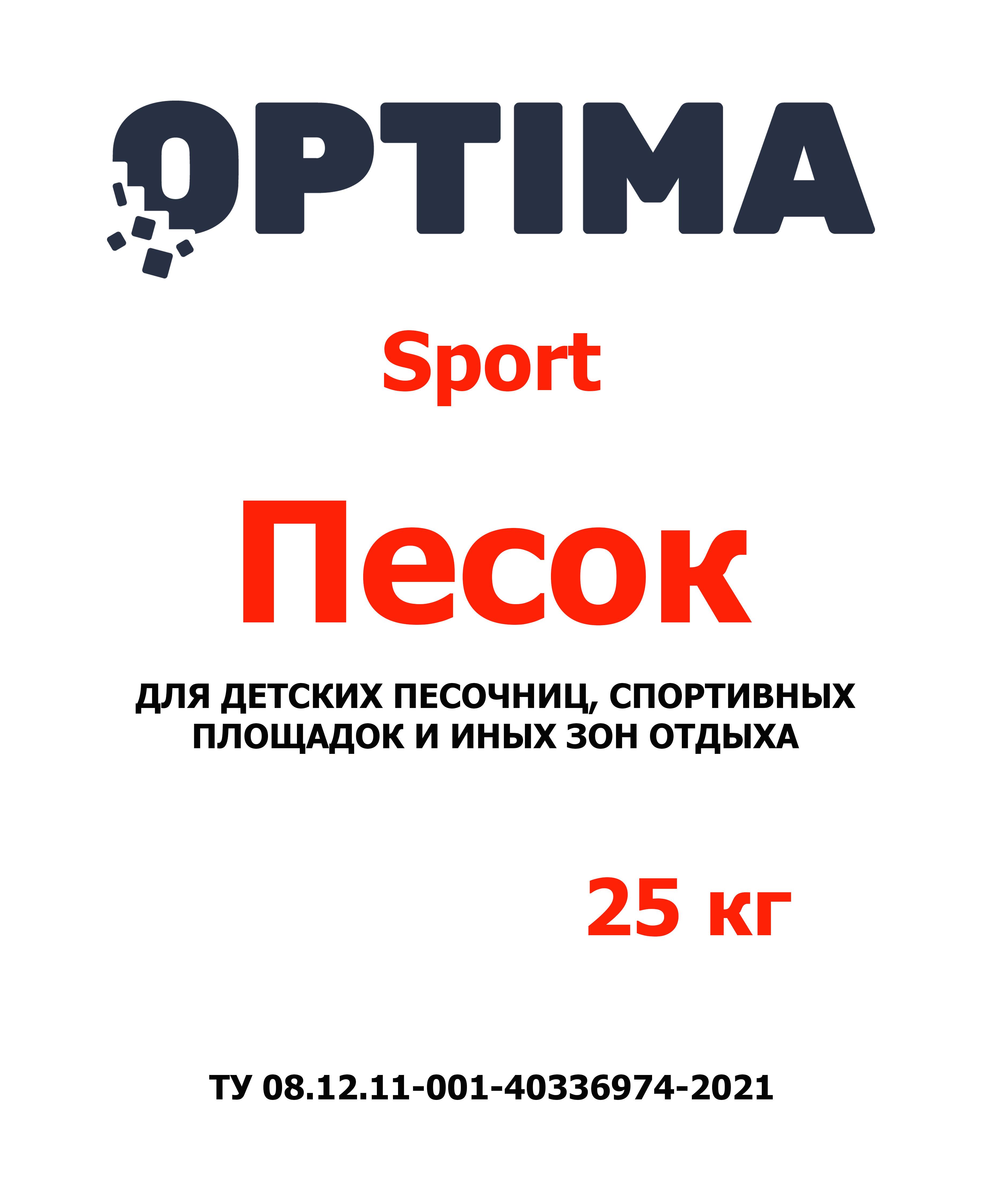 Optima Sport песок для спортивных площадок 25 кг
