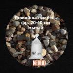 Щебень гравийный мытый 20-40 в мешках 50 кг